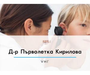 Д-р Първолетка Кирилова