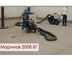 Маринов 2008 БГ ЕООД