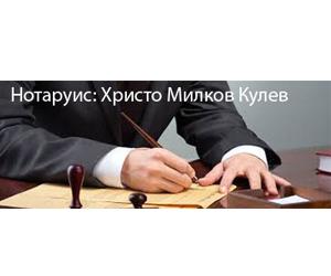 Христо Милков Кулев