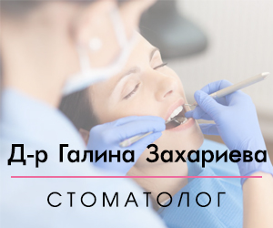 Д-р Галина Тодорова Захариева