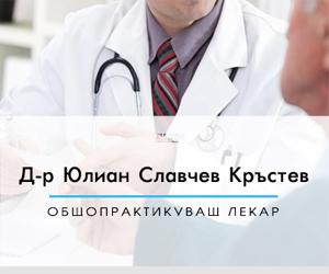 Д-р Юлиан Славчев Кръстев