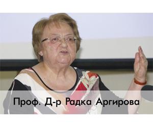 Проф. Д-р Радка Аргирова