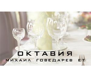 Окавия - Михаил Говедарев ЕТ