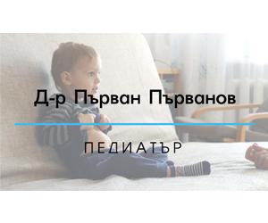 Д-р Първан Кръстев Първанов