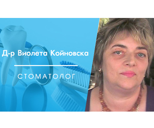 Д-р Виолета Койновска