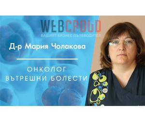Д-р Мария Чолакова