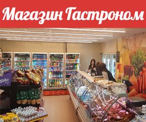 Магазин Гастроном
