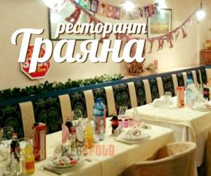 Ресторант Траяна