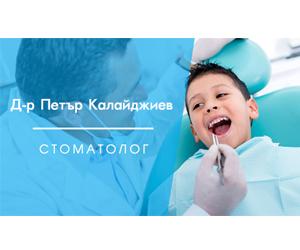 Д-р Петър Калайджиев