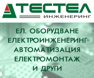 Тестел Инженеринг ООД