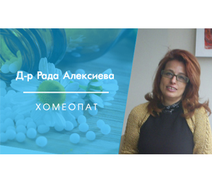Д-р Рада Алексиева