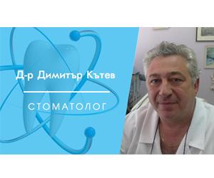 Д-р Димитър Кътев