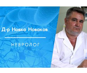 Д-р Новко Новаков