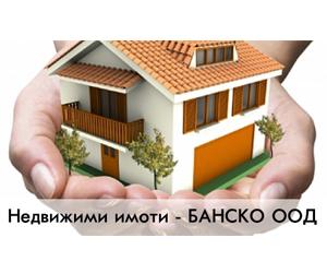 Недвижими имоти - Банско ООД