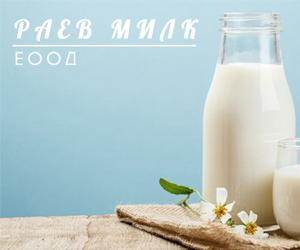 Раев Милк ЕООД
