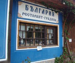 Ресторант България