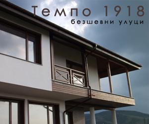 Темпо 1918