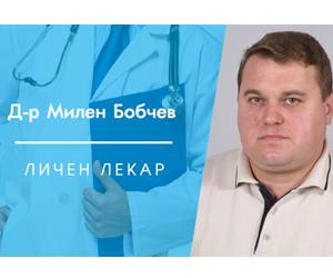 Д-р Милен Бобчев
