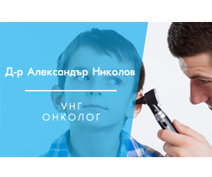 Д-р Александър Николов