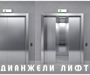 Дианжели Лифт