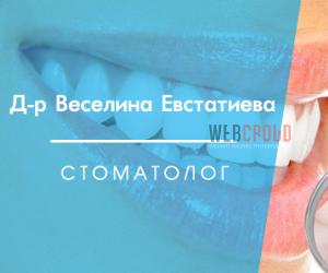 Д-р Веселина Евстатиева