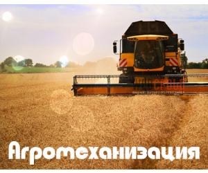 Агромеханизация ЕООД