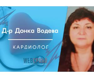 Д-р Донка Водева