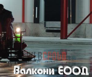 Валкони ЕООД