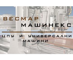 Весмар Машинекс