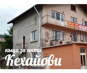 Къща за гости Кехайови