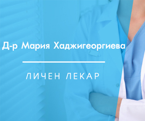 Д-р Мария Хаджигеоргиева