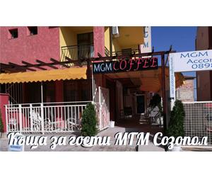 Къща за гости МГМ Созопол