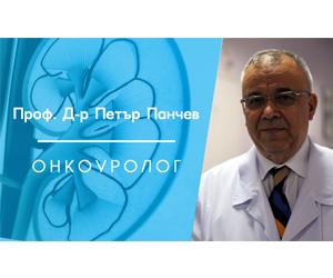 Проф. Петър Панчев