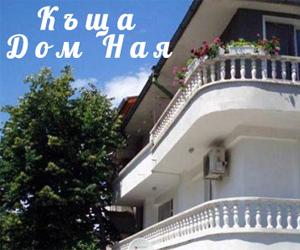 Дом Ная