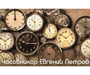 Часовникар Евгений Петров