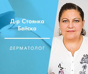 Д-р Стоянка Бейска