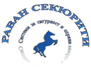 Раван Секюрити ЕООД