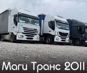 Маги транс 2011 ЕООД
