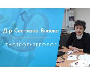 Д-р Светлана Влаева