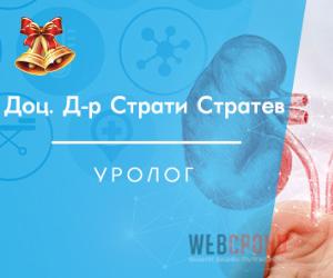 Д-р Пламен Попов