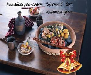 Китайски ресторант Щастлив Век