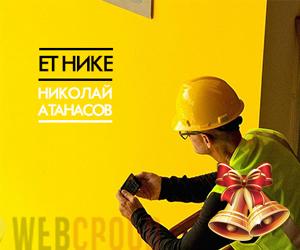 ЕТ Нике - Николай Атанасов