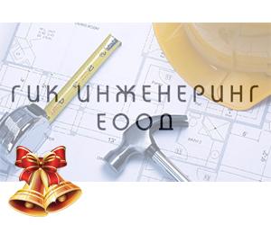 ГИК Инженеринг ЕООД