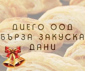 ДИЕГО ООД Бърза закуска ДАНИ