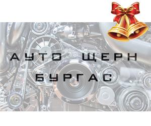 Ауто Щерн Бургас