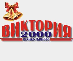 Виктория 2000 ЕООД