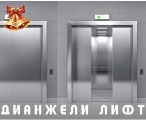 Дианджели Лифт ЕООД