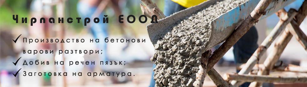 Чирпанстрой ЕООД