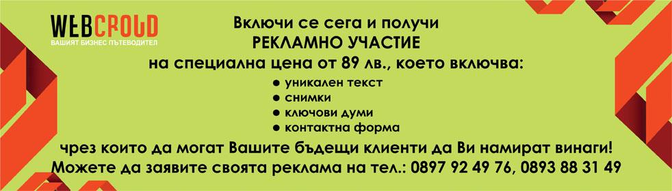 Рекламно участие