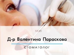 Д-р Параскова